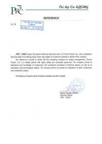 21_Reference_PRC ADSIC_BG, ENG-1